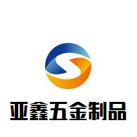 永嘉县亚鑫五金制品有限公司