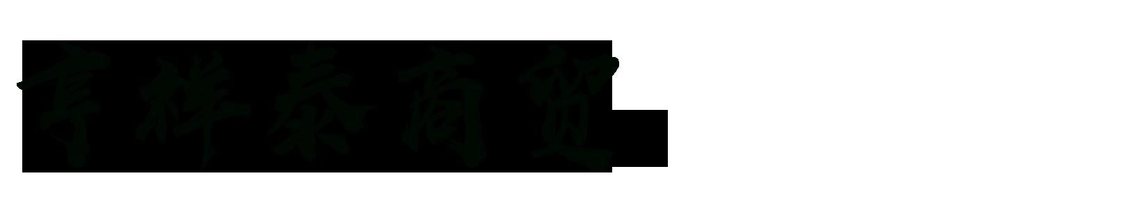 福建亨祥泰商贸有限公司