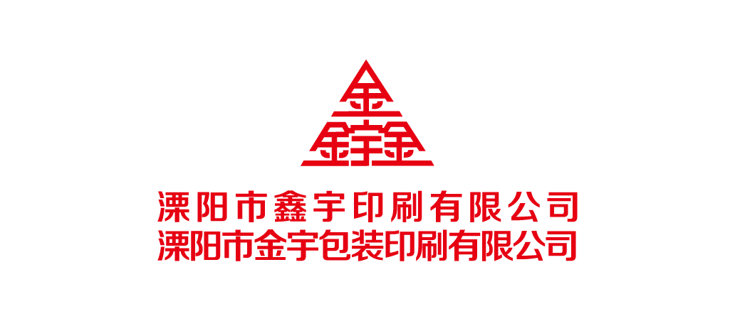 溧陽市鑫宇印刷有限公司