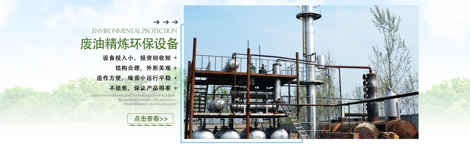 废油精炼设备:废机油精炼柴汽油,废机油精炼基础油,原油精炼柴汽油,原油精炼基础油