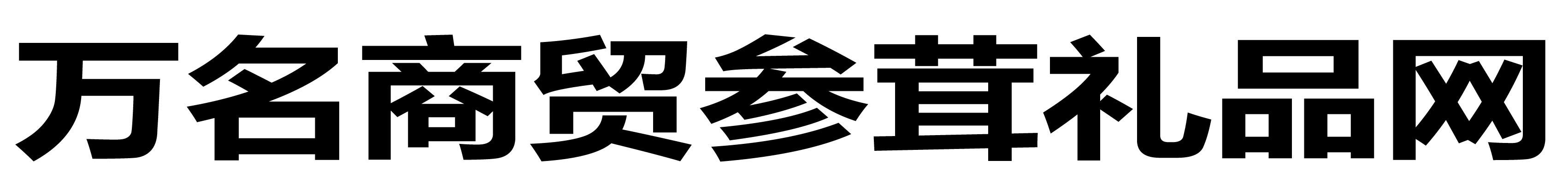 济宁市万名商贸有限公司