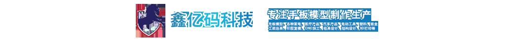 苏州鑫亿码精密成型科技有限公司