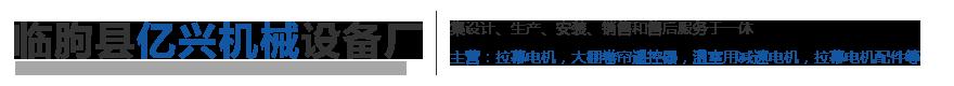 临朐县亿兴机械设备厂