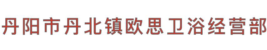 丹阳市丹北镇欧思卫浴经营部