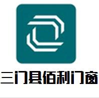 三门县佰利门窗有限公司温州龙湾分公司