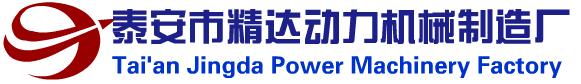 泰安市精达动力机械制造厂
