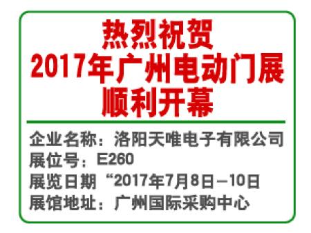 熱烈祝賀2017年廣州電動門展于7月8日順利開幕