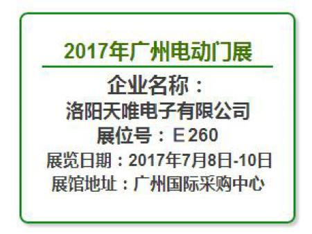 洛陽天唯電子有限公司與您相約廣州電動門展