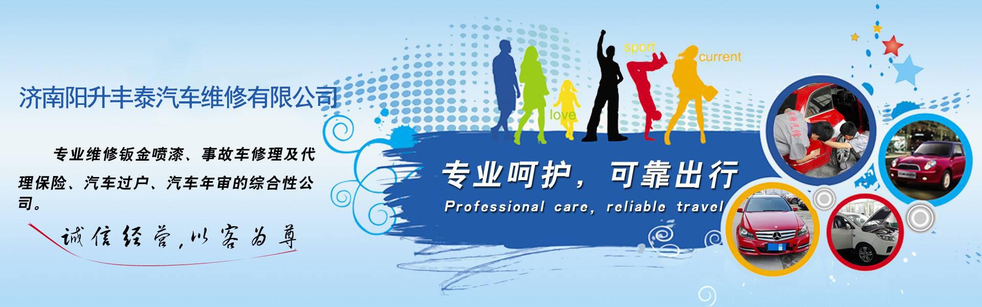 济南阳升丰泰汽车维修有限公司公司主要经营:机动车维修;批发、零售:汽车及配件、摩托车及配件、汽车装具