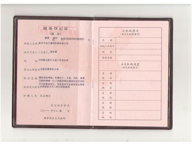 税务登记证3.JPG