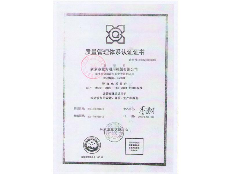 质量体系认证5.jpg