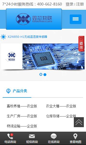 鑫芯电子手机版网站