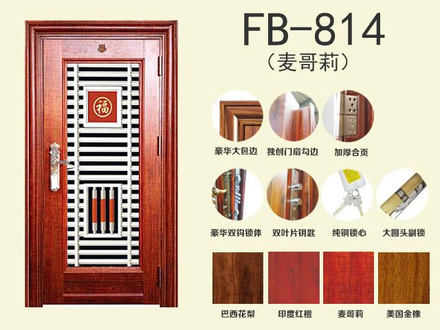 魔站 产品首图FB-814.jpg