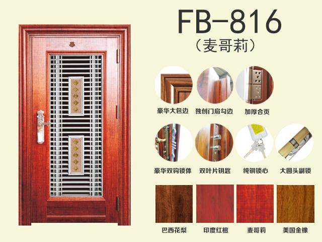 魔站 产品首图FB-816.jpg