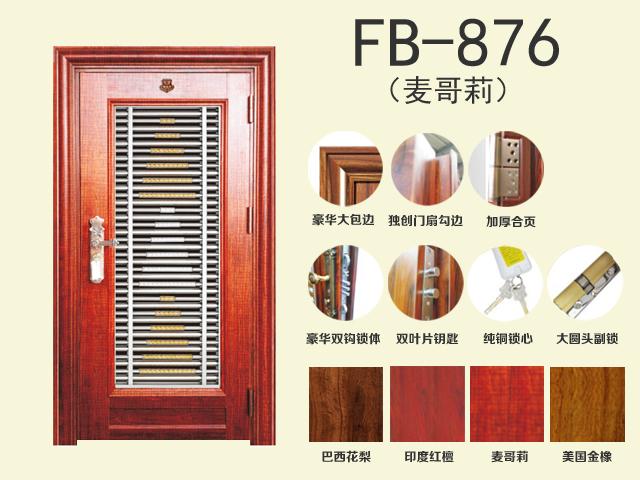 魔站 产品首图FB-876.jpg