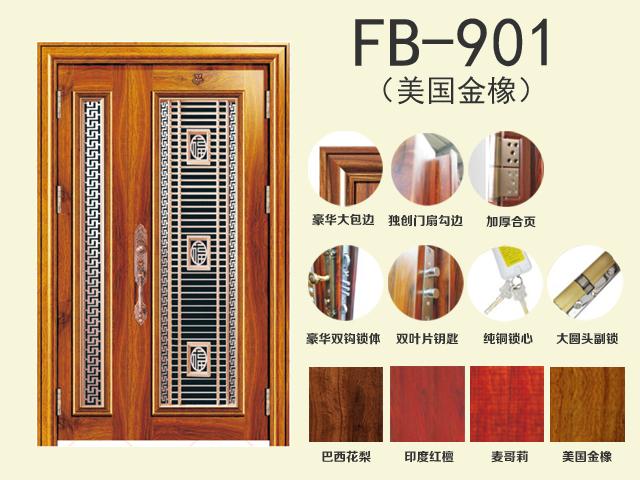 魔站 产品首图FB-901.jpg