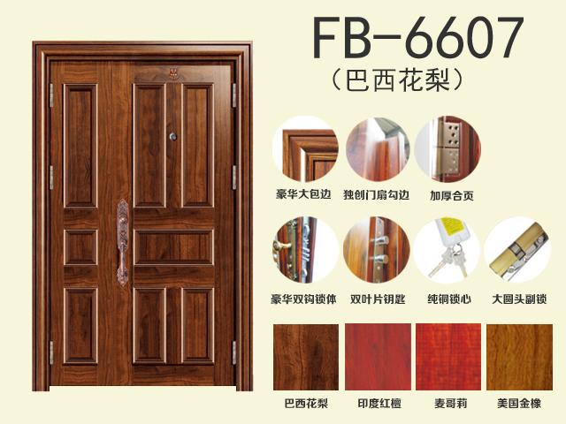 魔站 产品首图FB-6607.jpg