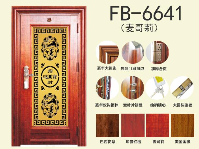 魔站 产品首图FB-6641.jpg