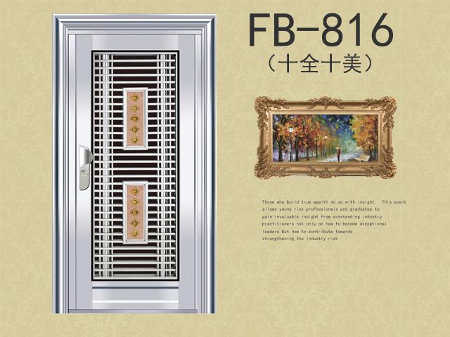 产品首图 不锈钢FB-816.jpg