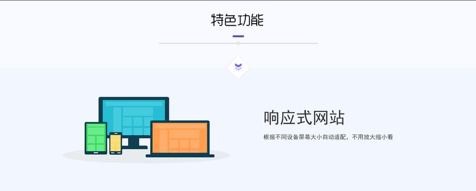魔站功能特色1.png