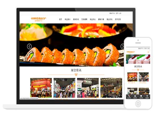 中国特色食品网_副本.png