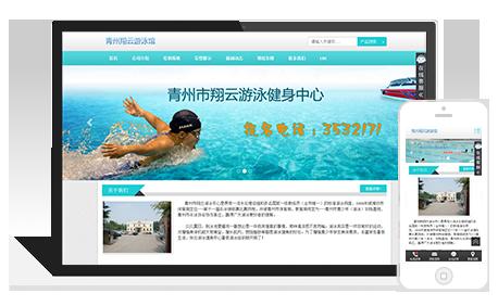 青州翔云游泳馆.png