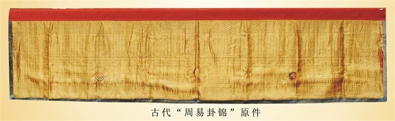 """7、""""百年卦锦""""原件.jpg"""