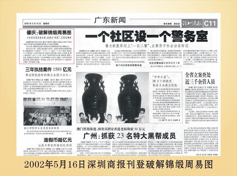 复件 4、2002年5月16日深圳商报刊登破解锦缎周易图.jpg