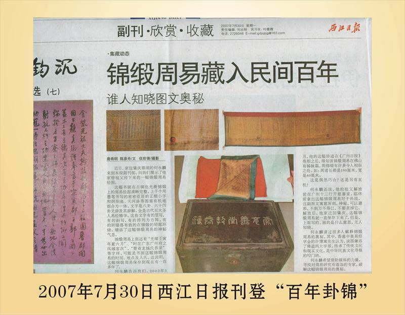 """复件 6、2007年7月30日西江日报刊登""""百年卦锦"""".jpg"""