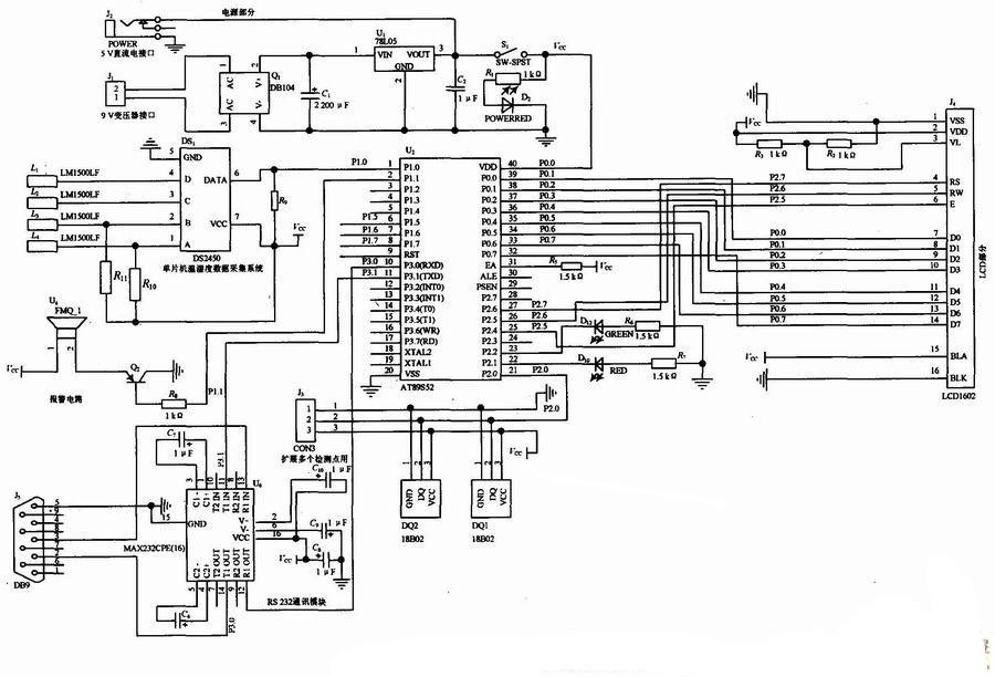 早期大棚温湿度监控系统