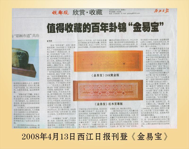 复件 7、2008年4月13日西江日报刊登《金易宝》.jpg