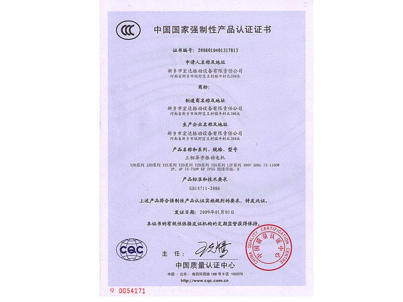 中国国家强制性产品认证证书.jpg