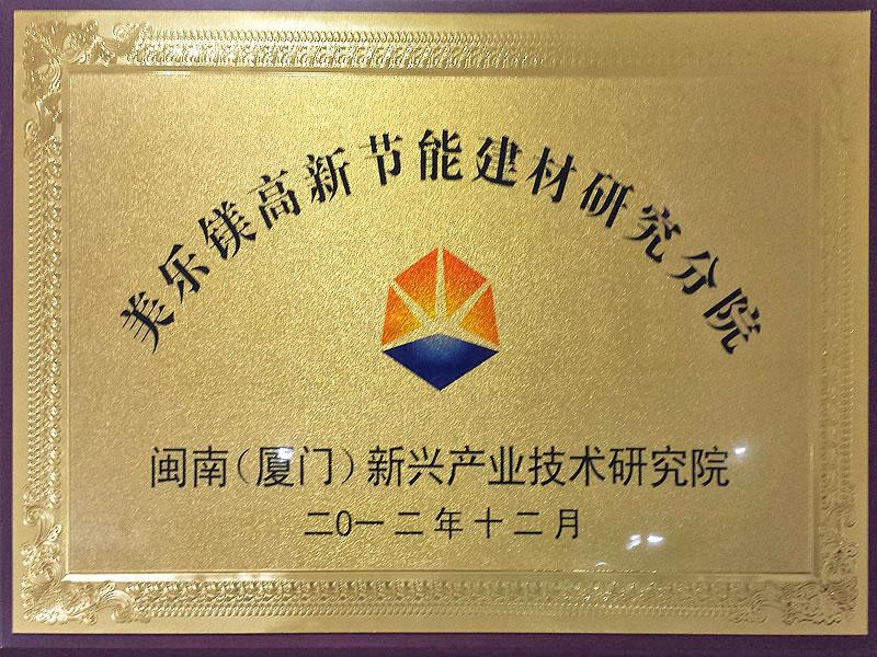 閩南(廈門)新興產業技術研究院.jpg