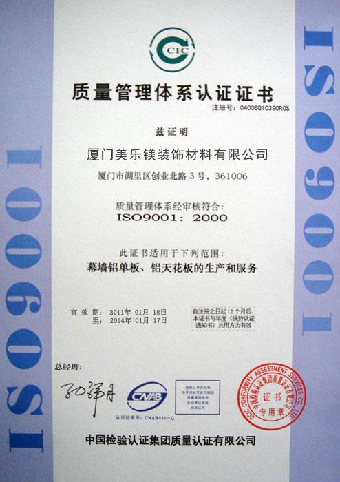 ISO9001證書(中文版).jpg