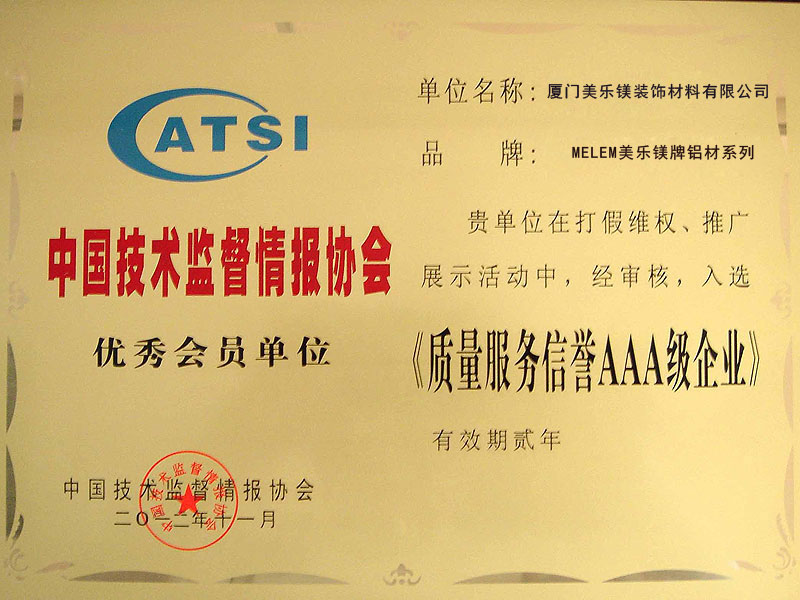 中國技術監督協會 會員單位.jpg