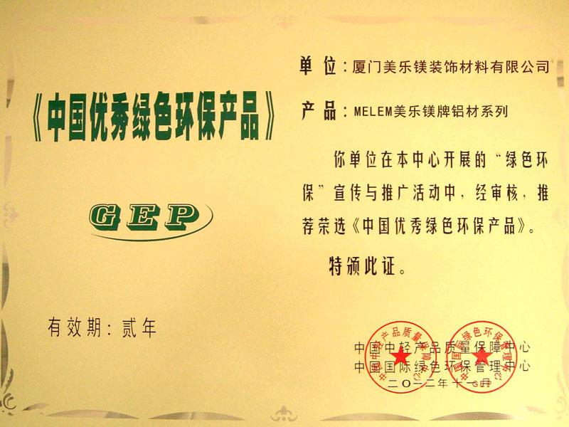 中國 綠色環保產品.jpg