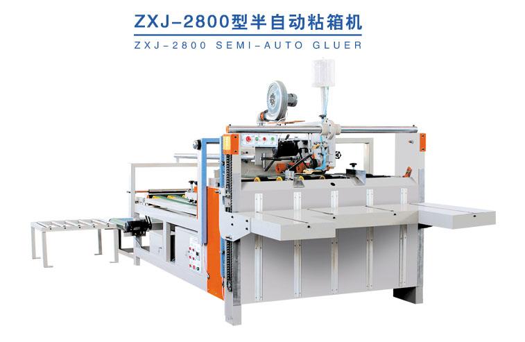 20-21ZXJ-2800型半自動粘箱機圖-3.jpg