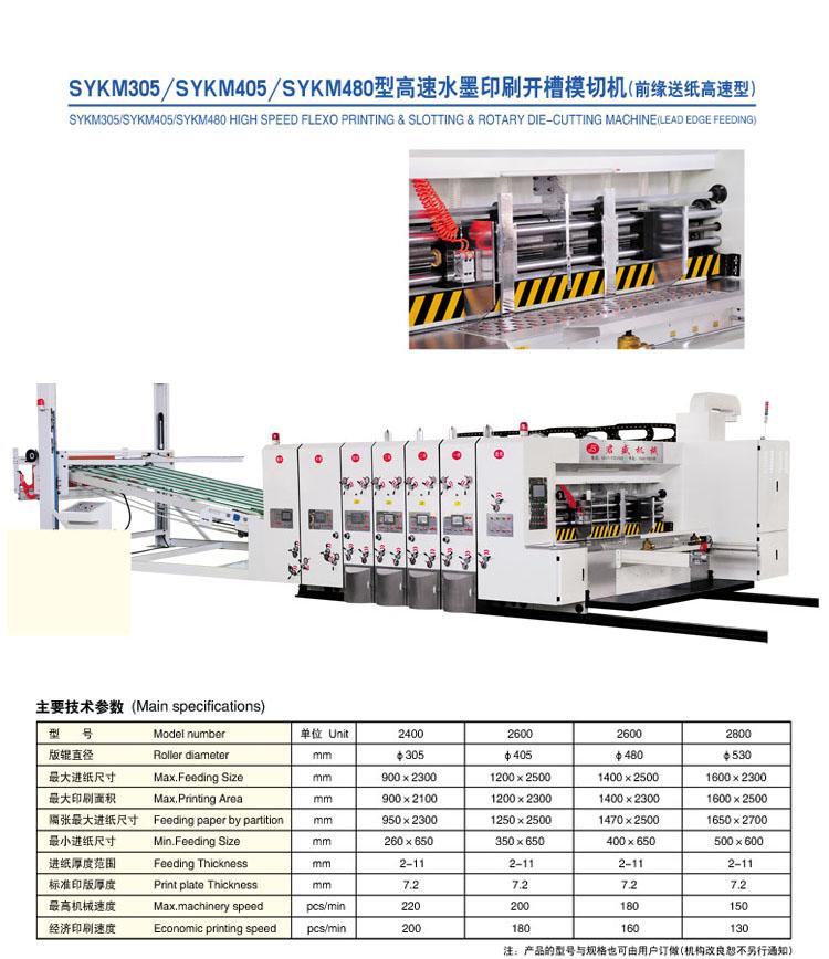 高速水墨印刷開槽模切機(前緣送紙高速型)