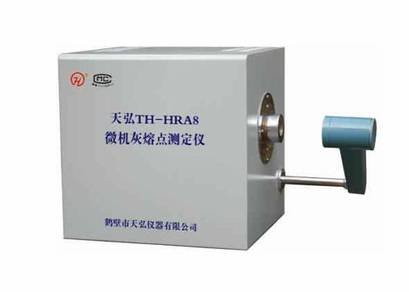 H-HRA8型微機灰熔點測定儀.jpg
