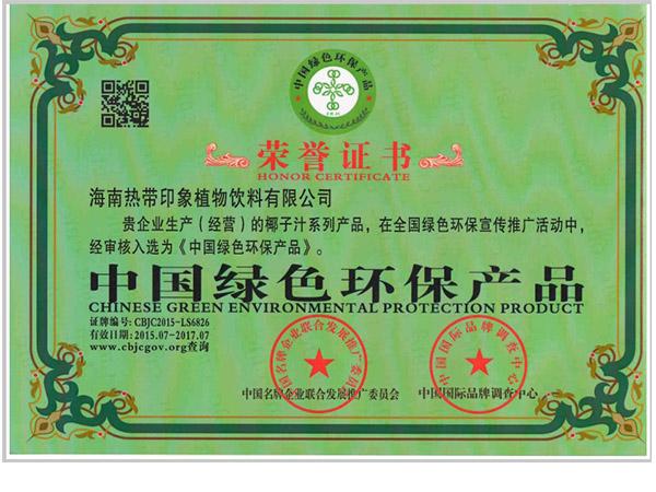 中國綠色環保產品.jpg