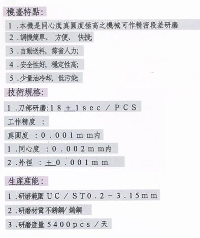 2G-精磨機2.jpg