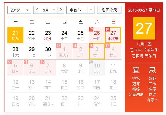 成都鑫芯电子科技有限公司关于2015年中秋节与国庆节放假的通知