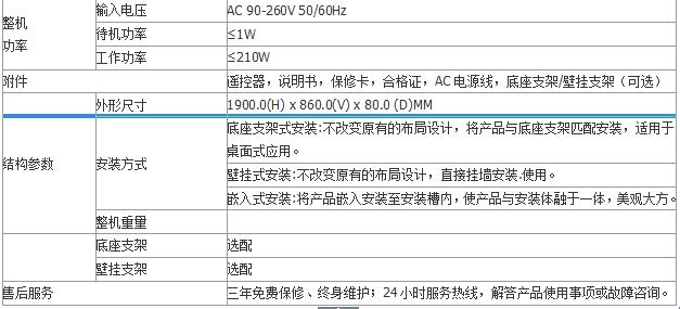 """65""""LED液晶监视器"""