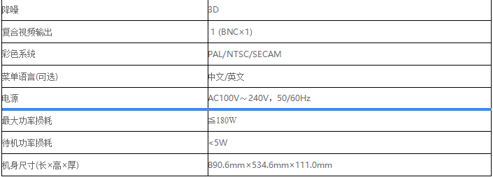 37〃高清液晶监视器