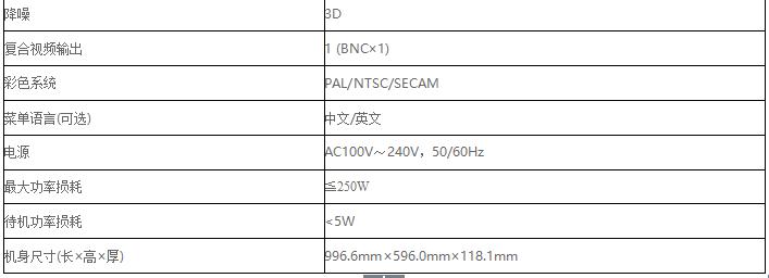 42〃高清液晶监视器