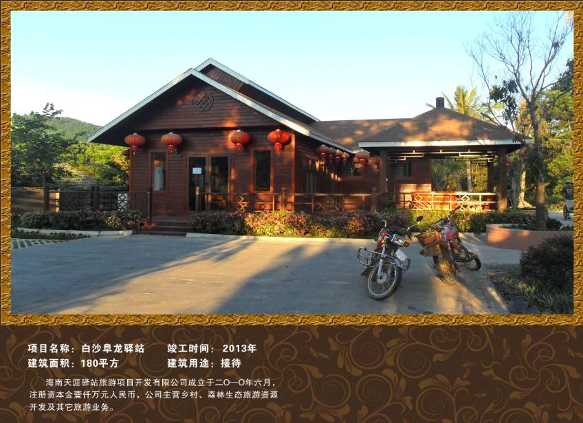 白沙fu龍驛站.png