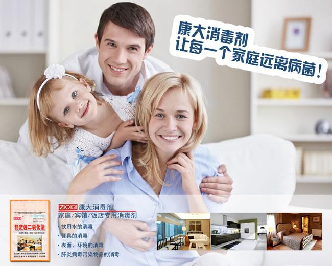 家庭、賓館、飯店專用消毒劑