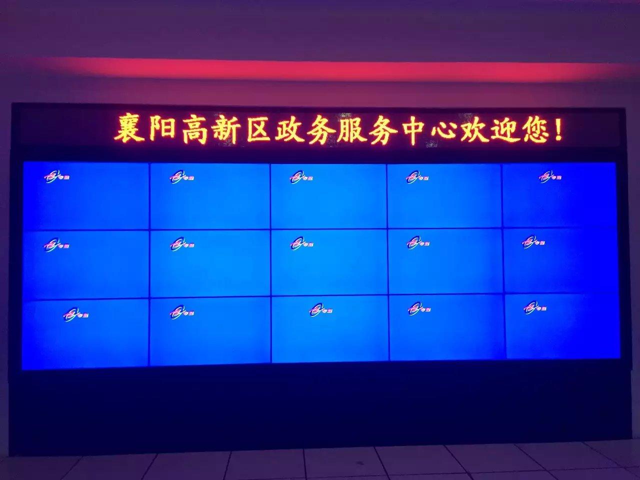 襄阳高新区政务服务中心.jpg