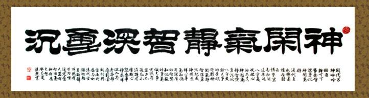 018.神闲气静 智深勇沉(隶).jpg