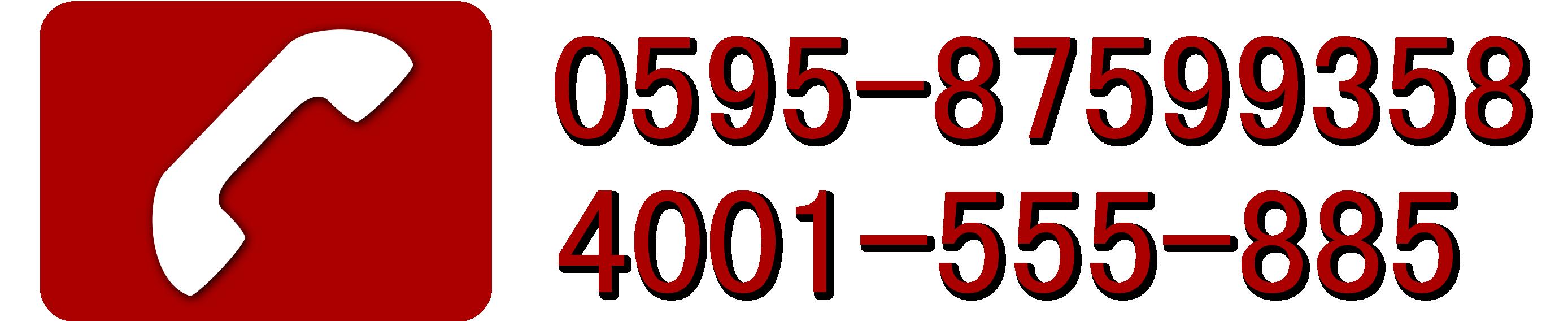 全國服務熱線 400.png